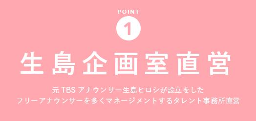 POINT 1 【生島企画室直営】元TBSアナウンサー生島ヒロシが設立をしたフリーアナウンサーを多くマネージメントするタレント事務所直営