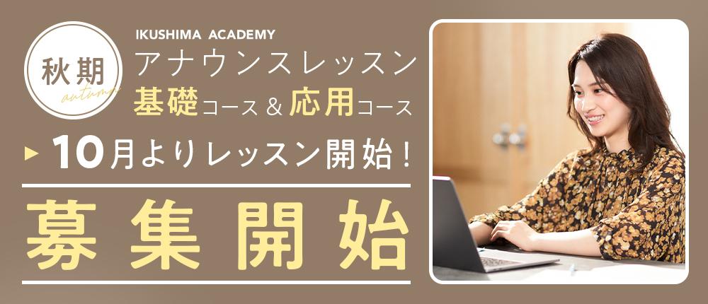 生島アカデミー 秋期 アナウンスレッスン 基礎コース&応用コース 10月よりレッスン開始! 募集開始